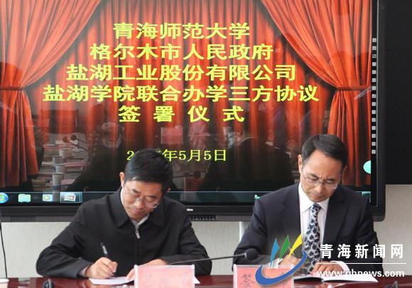 青海师范大学与格尔木市签署联合办学协议