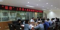"""省交通运输厅""""双帮""""工作第八组召开贫困助学活动专题会议 - 交通运输厅"""