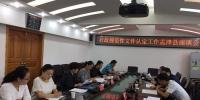 调研组赴外省调研学习规范性文件认定工作 - 法制办
