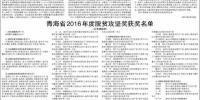 """我省公安机关一个集体二名个人荣膺""""青海省2016年度脱贫攻坚奖"""" - 公安厅"""