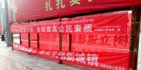 """天峻县人民法院开展""""公民道德宣传日""""活动 - 法院"""
