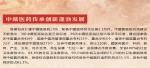 中藏医药传承创新蓬勃发展 - 卫生厅