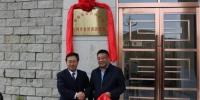 青海省社会科学院玉树市调研基地挂牌成立 - Qhnews.Com