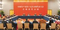 出席党的十九大青海代表团举行全体会议 推选王国生为团长 王建军为副团长 刘宁为秘书长 - 人民政府