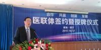 青海省第五人民医院医联体成员单位签约暨授牌仪式举行 - Qhnews.Com