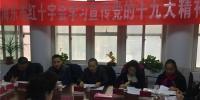 省红十字会党组成员、副会长刘华芳赴海东市宣讲党的十九大精神 - 红十字会