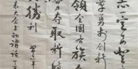 十九大精神在基层:老党员用书法作品宣传十九大精神 - 青海热线