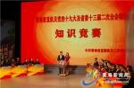 省直机关举办党的十九大及省委十三届二次全会精神知识竞赛 - Qhnews.Com