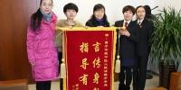西宁七中城中区法院少年庭赠送锦旗 - 法院