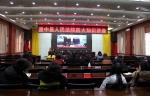 湟中法院组织开展防火知识讲座 - 法院