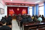 """都兰法院召开全国及全省""""两会""""期间重点工作部署会 - 法院"""
