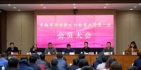 青海省园林协会举行第二届第一次会员代表大会 - Qhnews.Com