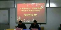 """青海省残联与北京按摩医院签约 """"对口帮扶阳光盲人按摩创业计划""""协议书 - 残疾人联合会"""
