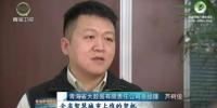 为大数据发展打call 青海省大数据公司登上《新闻联播》 - 青海热线