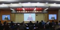 省厅组织参加全国交通运输安全生产视频会议并召开厅安委会2018年第一次(扩大)会议 - 交通运输厅