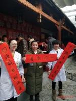 弘扬传统文化  关爱基层群众 - 红十字会