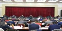 2018年全省卫生计生工作会议召开 - 卫生厅