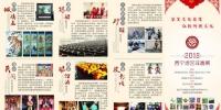 西宁将首次在春节期间举办非遗展 - Qhnews.Com