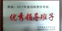 """平安区法院领导班子荣获全区目标责任考核""""优秀领导班子""""称号 - 法院"""