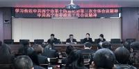 城东法院迅速学习贯彻西宁市十四届纪委第三次全体会议精神 - 法院