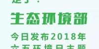 生态环境部今日发布2018年环境日主题:美丽中国,我是行动者 - 西宁市环境保护局