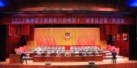 政协海西州第十三届委员会第三次会议开幕 - Qhnews.Com