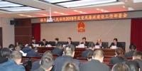 格尔木市法院召开2018年度党风廉政建设暨反腐败工作部署会议 - 法院