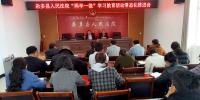 """杂多县人民法院召开""""两学一做""""学习教育活动常态化推进会 - 法院"""