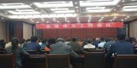 2018全省水文工作会议在西宁召开 - 水利厅