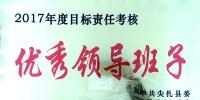"""尖扎县人民法院荣获""""优秀领导班子"""" - 法院"""
