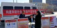 格尔木市人民法院开展防范非法集资广场宣传活动 - 法院