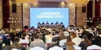 青海派出5个督导组 督促全省旅游安全及市场专项整治 - Qhnews.Com