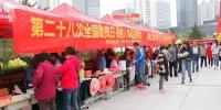青海省残联开展第二十八次全国助残日主题活动 - 残疾人联合会