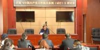 天峻县人民法院开展学习《中国共产党工作机关条例(试行)研讨会 - 法院