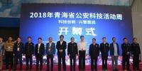 2018年青海省公安科技活动周拉开帷幕 - Qhnews.Com