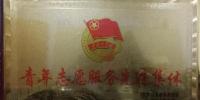 湟源县公安局1个集体、3名个人受到团县委表彰 - 公安局
