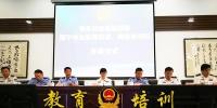 2018年全市刑侦业务暨网安业务培训班在南京开班 - 公安局