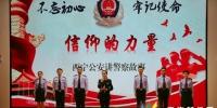 """信仰与感动 信守与振奋 ——""""西宁公安讲警察故事""""引领""""新时代讲习所""""新风尚 - Qhnews.Com"""