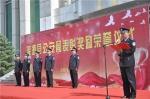 湟源县公安局举行表彰奖励荣誉仪式 - 公安局