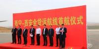 西宁机场开通首条全货运航线 - Qhnews.Com