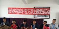 省安全监管局与扶贫联点村开展主题党日活动 - 安全生产监督管理局