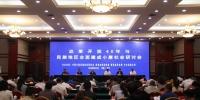 改革开放40年与民族地区全面建成小康社会研讨会在西宁召开 - 民族宗教局