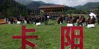 高雅的交响乐与乡村美景的轻触揉合 2018中国·青海卡阳森林音乐节在乡趣卡阳景区上演 - Qhnews.Com