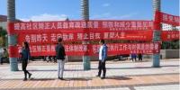 海晏县法院开展社区矫正十周年宣传活动 - 法院