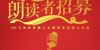 关于举办青海省第二届飞鸟杯残疾人朗读者诗歌大奖赛的通知 - 残疾人联合会