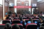 举办模拟法庭比赛  提升青少年法律意识 - 法院
