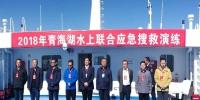 2018年青海省水上应急综合演练在青海湖水域成功举行 - 交通运输厅