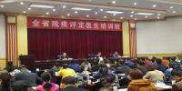 青海省举办残疾评定医生培训班 - 残疾人联合会