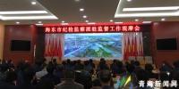 海东市纪检监察派驻监督工作观摩会在互助举行 - Qhnews.Com