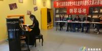 第十三届青海省青少年儿童声乐器乐大赛举行 - Qhnews.Com